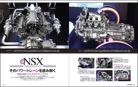 MFi87_NSX.jpg