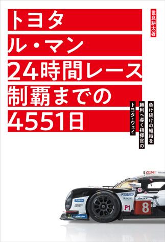 4551_Cover_s.jpg