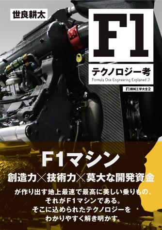 F1Tech_cover_s.jpg
