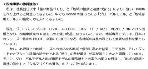 Honda_Release_1.jpg