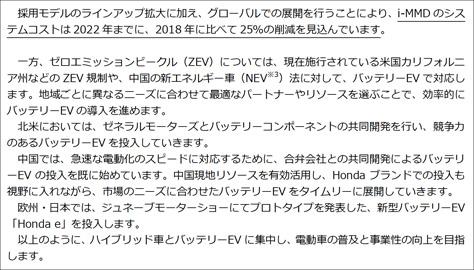 Honda_Release_3.jpg