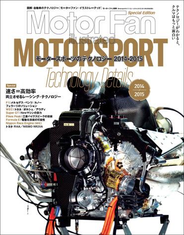 MST2014_cover2.jpg