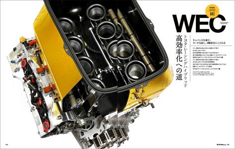 MST2015_wec_tobira2.jpg