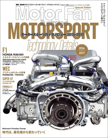 MST2016-2017_cover_s.jpg