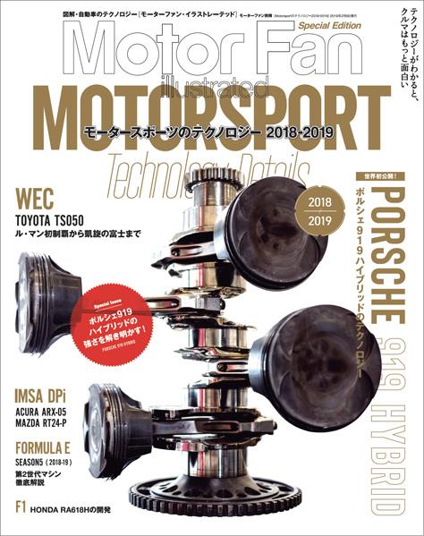 MST2018-2019_cover_s.jpg