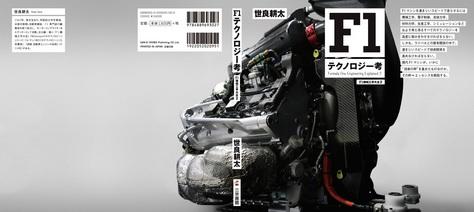 F1Tech_H1-H4_m.jpg