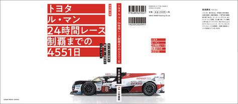 Toyota_4551_cover_m.jpg
