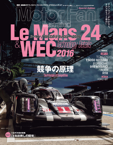 wec_lm24_2016_cover.jpg