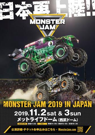monster_jam_1.jpg